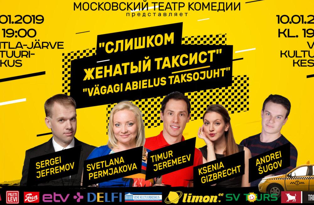 """Светлана Пермяков и Тимур Еремеев представят спектакль """"Слишком женатый таксист"""""""