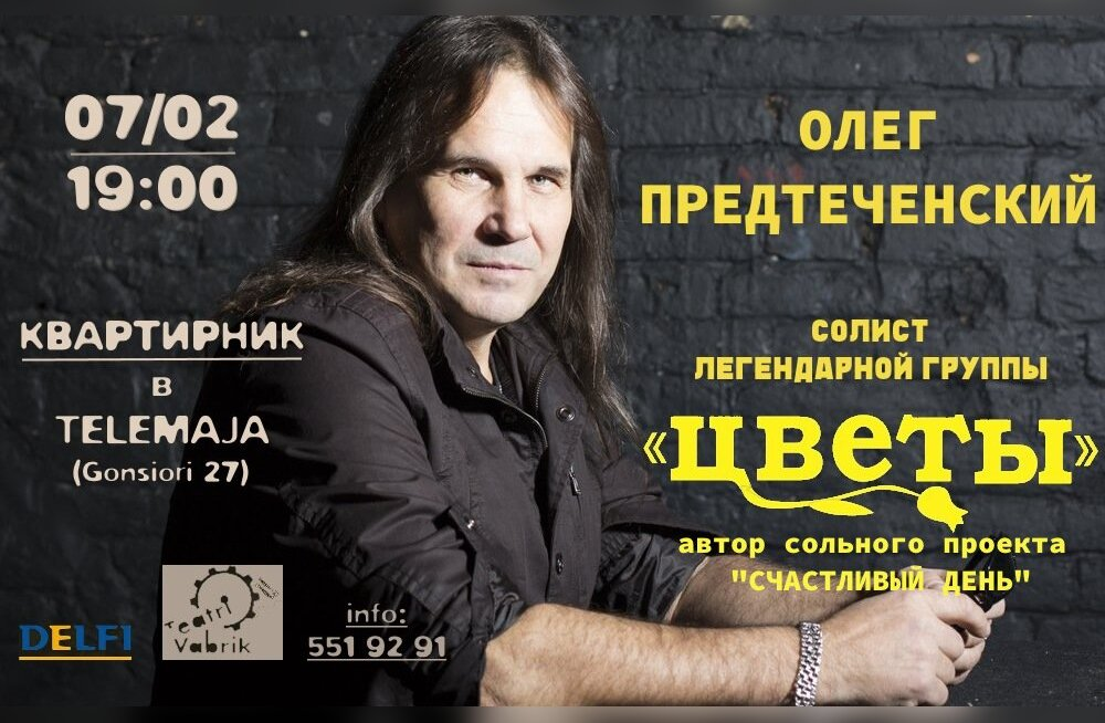 """В Таллинне состоится квартирник с лидером группы """"Цветы"""""""