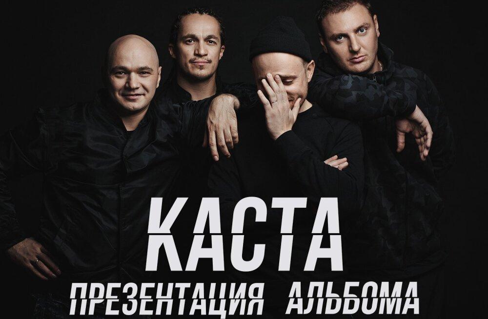 """Любители рэпа, не пропустите! В Таллинне выступит группа """"Каста"""""""