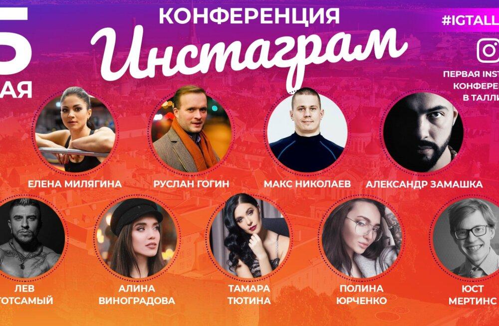 Первая в Таллинне Instagram Конференция