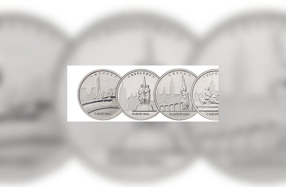 Vene keskpank Leedule Vilniusega mündi kohta: miski ei sea kahtluse alla fašismi üle saavutatud võidu olulisust