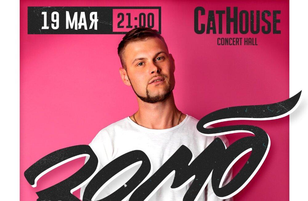 Впервые в Эстонии! ЗОМБ выступит в клубе Cathouse