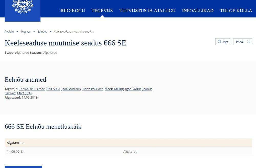 Центристы вместе с Исамаа и EKRE хотят повысить штрафы от Языковой инспекции для не владеющих эстонским в 10 раз — до 6400 евро!