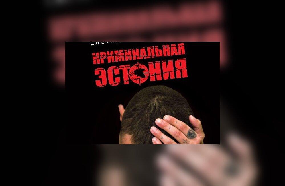 """Тайна, покрытая мраком: загадка смерти одного из героев книги """"Криминальная Эстония"""""""