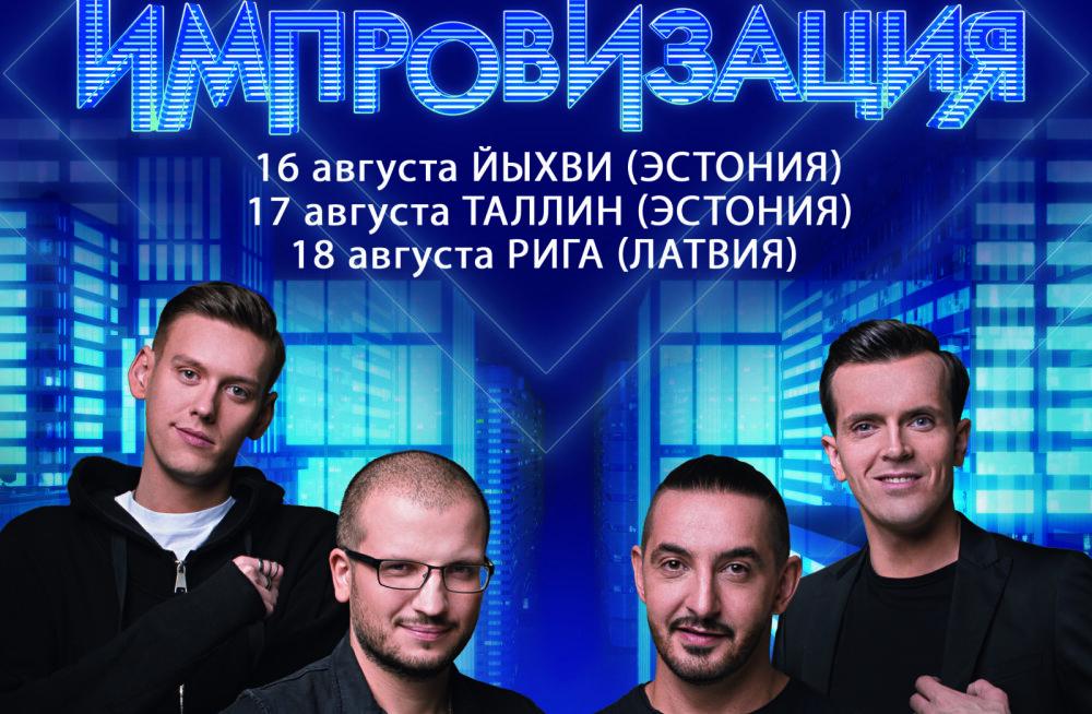 """Смотрите, кто выиграл билеты на шоу """"Импровизация"""""""