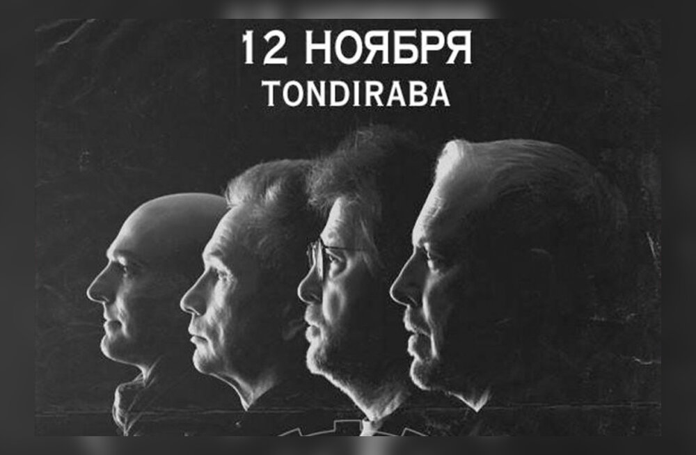 """Смотрите, кто выиграл билеты на концерт Андрея Макаревича и """"Машины Времени"""""""