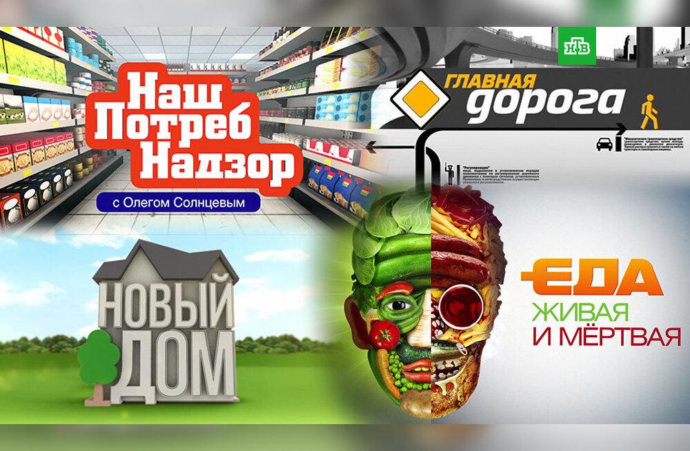 НТВ-Мир Эстония покажет спецвыпуски популярных программ