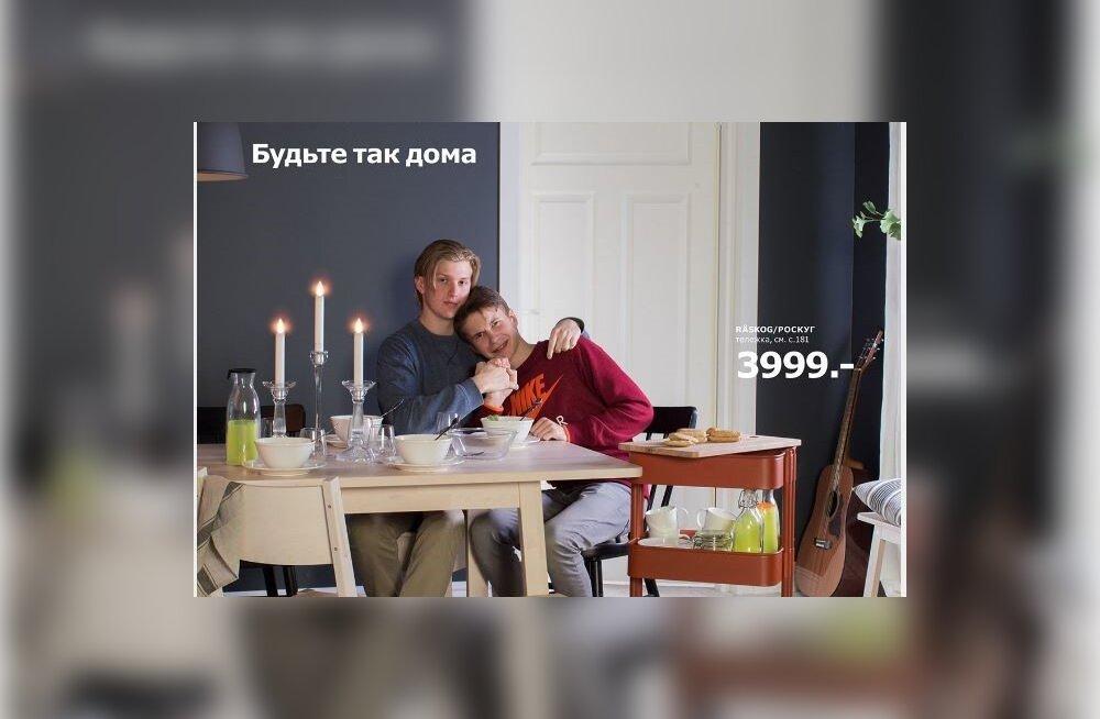 Гомосексуальная пара лидирует в конкурсе IKEA на лучшее семейное фото