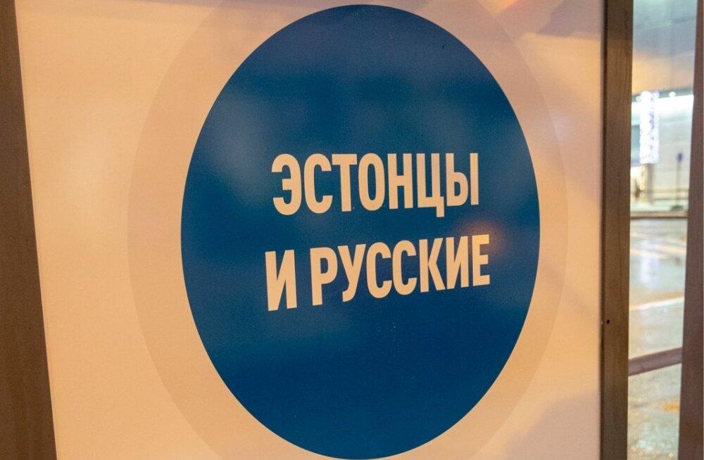 EV200 kampaania eestlased ja venelased plakatid