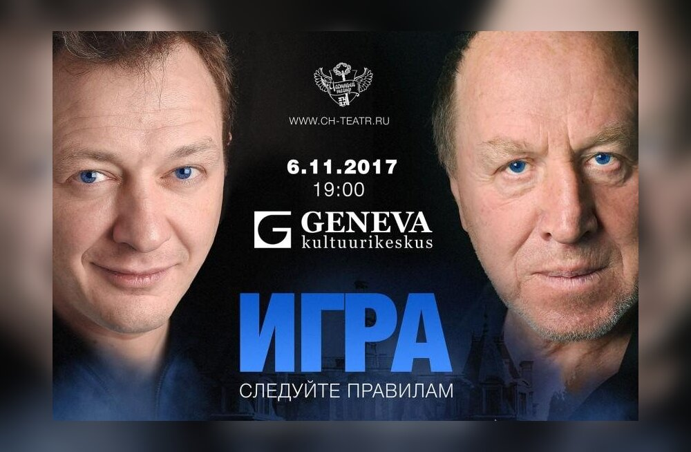 """Смотрите, кто выиграл билеты на спектакль """"Игра"""" с Маратом Башаровым"""