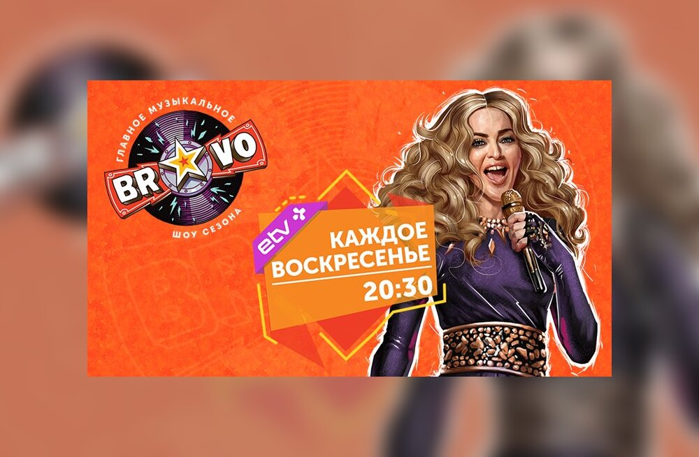 """Любимые хиты и новые звезды! Шоу талантов """"BRAVO!"""""""