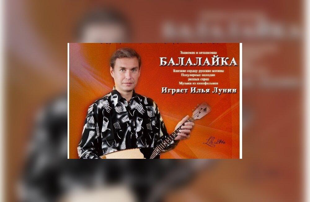Ilya Lunin