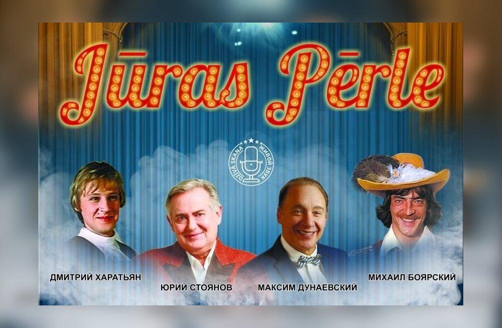 В Юрмале открывается международный фестиваль музыки театра и кино