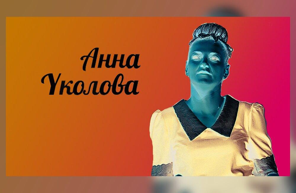 """Анна Уколова: """"Звездная болезнь мне не грозит!"""""""