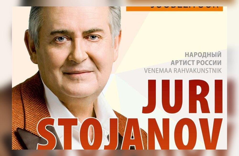 Смотрите, кто выиграл билеты на концерт Юрия Стоянова