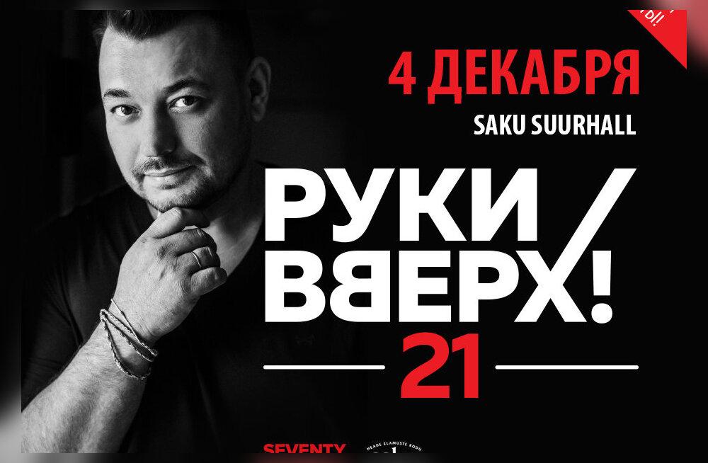 """Легендарные """"Руки Вверх!"""" снова в Таллинне 4 декабря"""