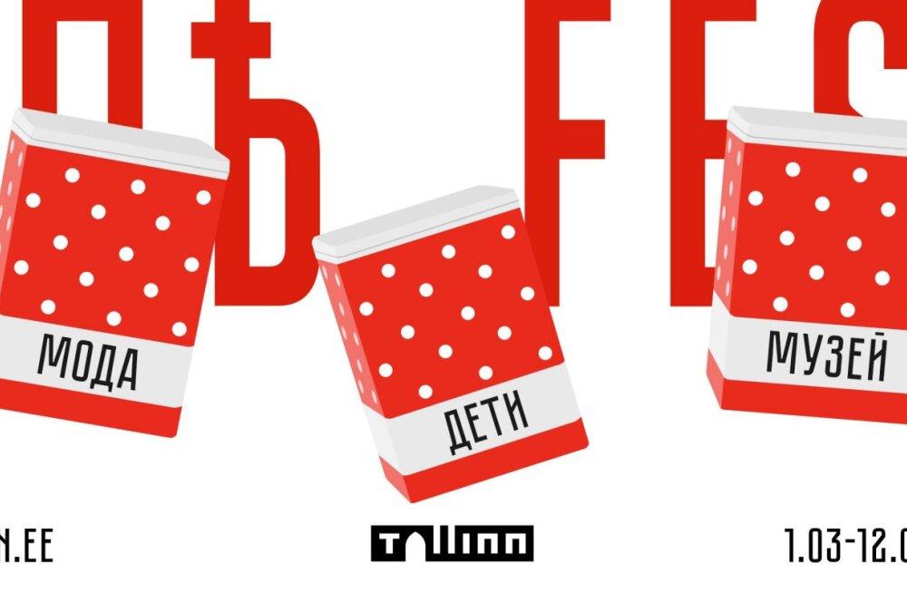 Программа на выходные: ОПѢ FEST предложит мероприятия на любой вкус