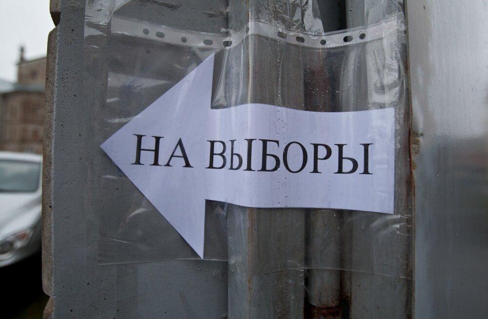 В воскресенье в России — Единый день голосования