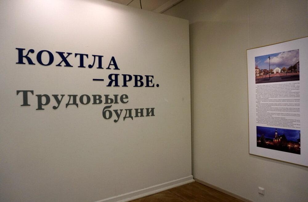 ФОТО: Художники сближают народы. В Великом Новгороде открылась выставка, привезенная из Кохтла-Ярве