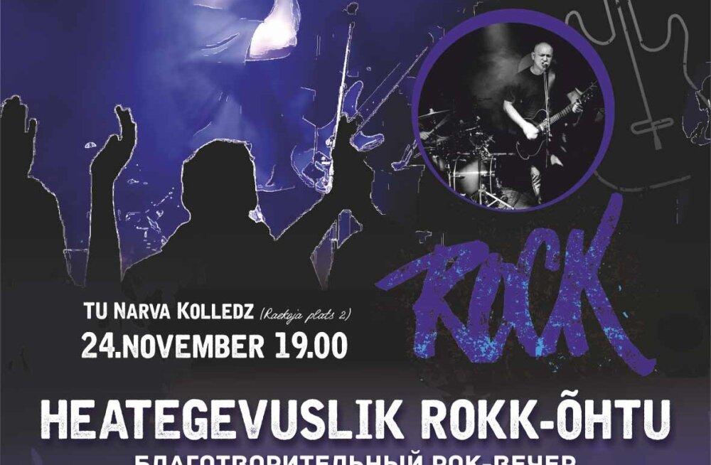 В Нарве пройдёт благотворительный рок-концерт в поддержку детей с особыми потребностями