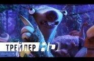 """ВИДЕО: Новый трейлер мультфильма """"Ледниковый период: Столкновение неизбежно"""""""