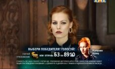 LÄHEB LAHTI: Marilyn Kerro pääses Vene selgeltnägijasaate finaali, võitja selgub nädala pärast
