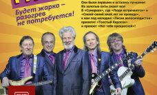 Большой юбилейный концерт — 50 лет легенде!