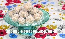 Полезный перекус — овсяно-кокосовые шарики