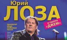Смотри, кто выиграл билеты на концерт Юрия Лозы в Таллинне