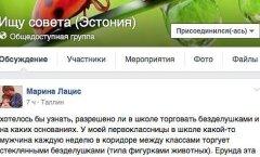 Читатель Delfi рассказал о торговле в школах Таллинна. Большинство школ отмолчались
