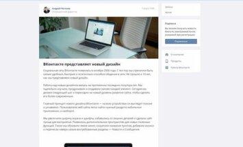 """""""ВКонтакте"""" представила новый дизайн"""