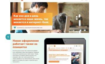 Интернет-банк Swedbank обновляет дизайн