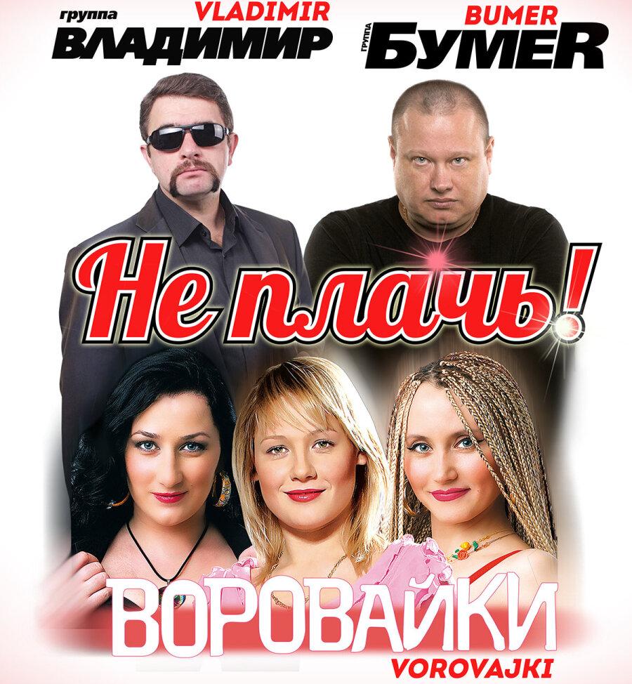 Скачать сборник песен бумер торрент zojafle. Salon-piar. Ru.